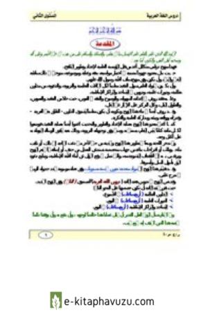 Arapça Kurslar = Ebu Abdulmumin Tekin Mıhçı = (1)