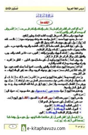 Arapça Kurslar = Ebu Abdulmumin Tekin Mıhçı = (3)