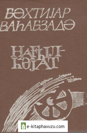 Bahtiyar Vahapzade - Naghil Hayat (Kiril)